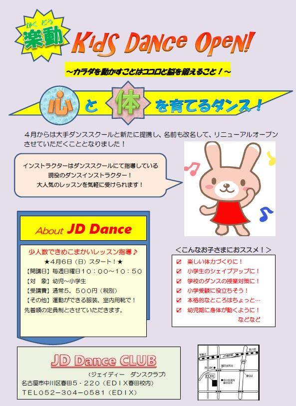 Jd_dance_jd