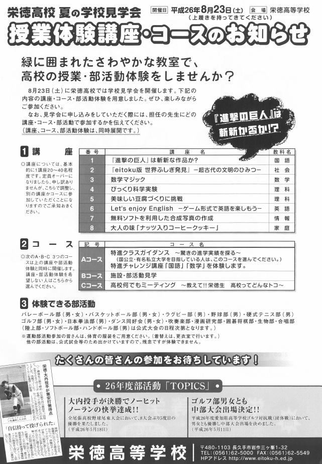 Eitoku2